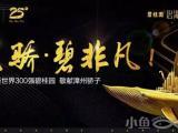 碧桂园·碧湖天骄:万达展点将于 6月24日公开