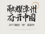 """【融耀漳州 府开中国】2017融信""""府""""系新作"""