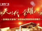 新天城市广场:招商成果暨装修发布会8.17举行