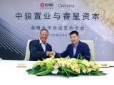 中骏置业与美国睿星资本签署战略合作协议