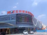 漳州【五洲城】谁先占领五洲平台谁就赢得五金建材未来的市场
