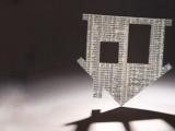 118家房企存货逼近4万亿 跌价准备最高增幅达3倍