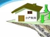 漳州人注意!两部委表态:这种房子想身份