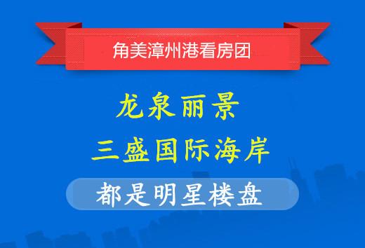 10月21日角美漳州港看房团