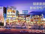 新城吾悦广场晋江鞋都路60m²