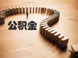 中国住房公积金缴存总额达11.83万亿元 余额4.96万亿