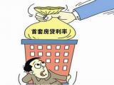 京城首套房贷款利率微升 个别银行上浮四成