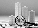 租房子也能办银行贷款了!主要针对大型开发商或租赁企业