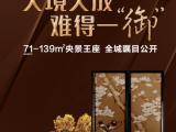 """【建发·半山御园】  """"花""""样风华 淑女之荟优雅开启"""