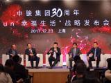 中骏集团30周Fun+幸福生活战略发布会在上海举行