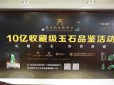 禹洲雍江府:漳州历史上第一次十亿级的玉石鉴赏!