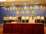 联发欣悦华庭:国际医院入驻 幸福再升级