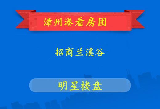 1月14日漳州港看房团