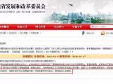 厦漳城际R3线为何迟迟未取得进展?福建省发改委这样回复...