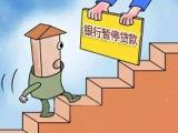 粉碎楼市谣言:房贷利率上浮和停贷不能直接联系