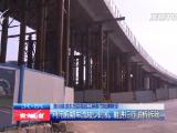 海沧隧道本岛端接线工程加速建设 推进旧匝道桥拆除