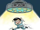 """多部门联合发布通知 """"老赖""""将被限制不动产交易"""