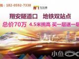 厦门翔安隧道口·舜弘自在城·4.5米挑高复式楼·买一层用两层·周末特价优惠