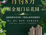 漳州海西如意城、首付8万起、70年产权住宅、大型综合社区、共75栋楼分9期打造、2期火爆抢购中