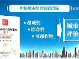 《中国城市综合发展指标2017》出炉 厦门排名升至第13