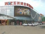 漳州五洲国际城、五洲国际100亿政企携手打造的省一级重点开发项目、漳州乃至全福建最大的综合批发市场