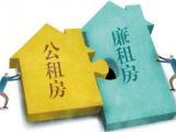 在厦台湾青年即日起可申请公租房