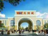 漳州五洲国际城、五洲国际100亿政企打造的省一级重点项目、首付40万起漳州乃至全福建最大的综合批发市场
