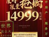【舜弘自在城&五一特价房】14999元/㎡
