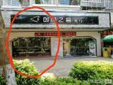 个人出售佳丽豪庭店面72平买一层用2层挑高