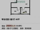 金山小区琴岛花园2室1厅1卫40m²