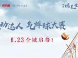 6月23日,特房绿色齐乐娱乐网页版节火热启幕!跃动达人气排球大赛即将开打!