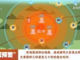 做好防震减灾 厦门未来3年设1420处地震预警终端