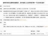 漳州西湖片区规建6所公办幼儿园 共2160个学位