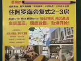 阿罗海广场达达自由城总价50万元起,海沧自贸区中心