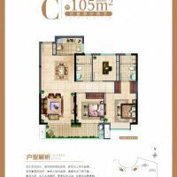 世茂城品20180615-户型单页-C户型-210cmX285cm-02-看稿.jpg