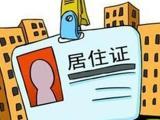 港澳台居民下月起可申领居住证  办证后可享多项福利优惠