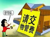 房子没住物业费该不该打折 厦多起因空置房物业费引纠纷