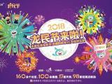龙湖2018龙民节开幕 无限优惠畅享龙民盛大狂欢