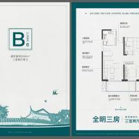 中海上湾三室两厅两卫-99㎡