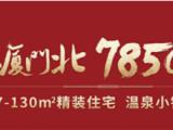 劲销超八成!特房•锦绣香里首开震撼全城!