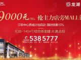 未开先火!龙湖新壹街一期商铺10月21日热开在即!