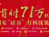 """首付71万起,住翔安""""硅谷""""万科优装3房"""