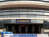 BRT高崎枢纽站投用:新增快8路缓解高峰客流并开通机场接驳快线