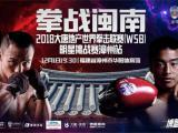 小鱼网友们的福利来了 ,2018世界拳击联赛漳州站门票免费送!