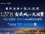 龙湖集团勇夺榜首!获2018年中国房地产企业产品力TOP1