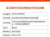 漳州成立特别合作区最新进展 正开展前期调研