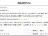关于漳州景山公园 最新的消息是这样的。。。