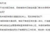 厦漳泉城际轨道R1线方案进展如何 市规划委这样回复