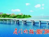 厦门翔安东坑湾大桥即将开建 两年内竣工