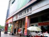 中山公园公园东门财智广场厦禾路616-628100m²
